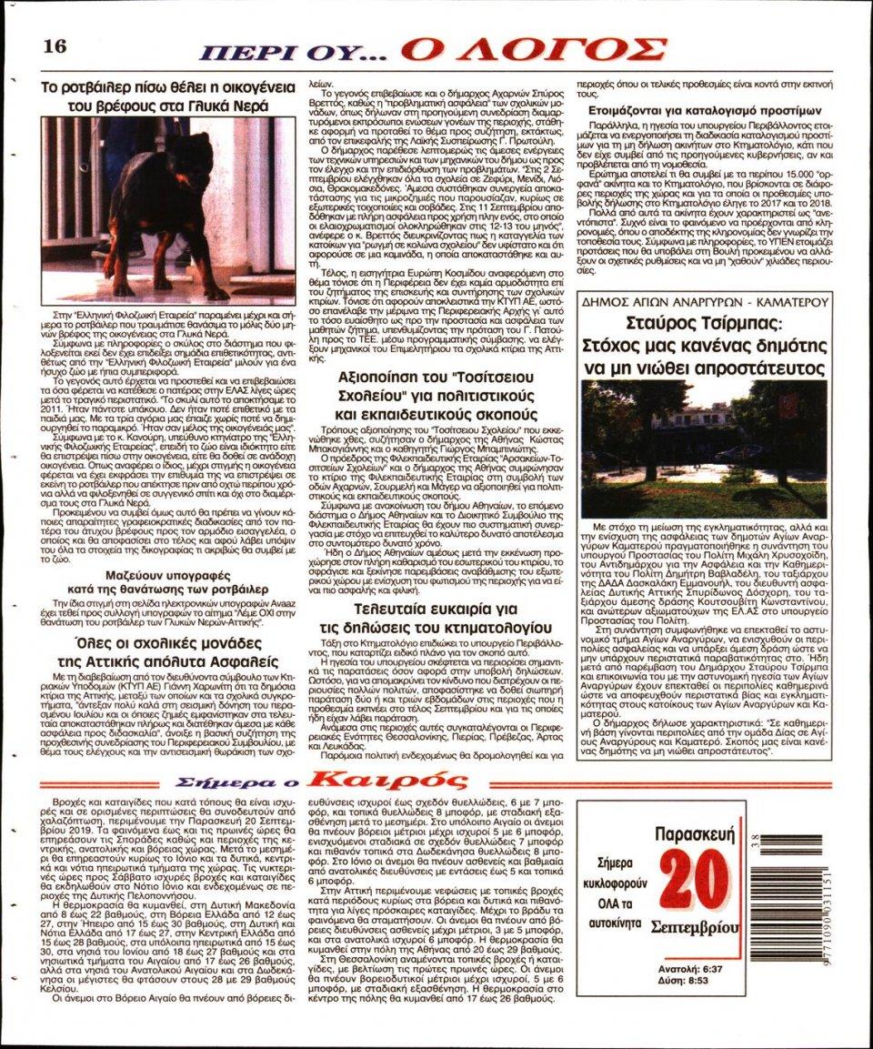 Οπισθόφυλλο Εφημερίδας - Λόγος - 2019-09-20