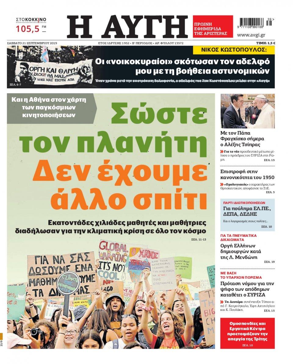 Πρωτοσέλιδο Εφημερίδας - Αυγή - 2019-09-21