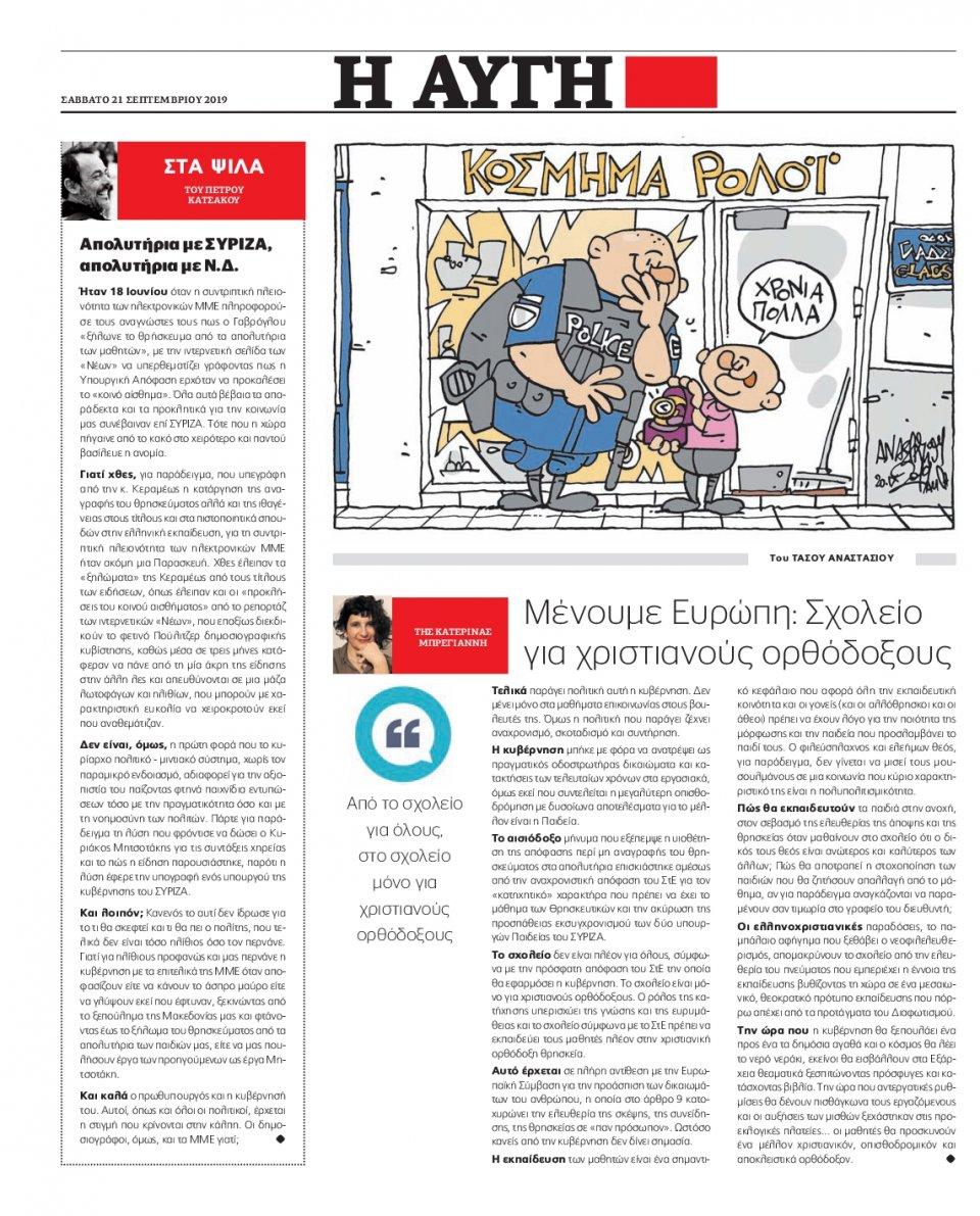 Οπισθόφυλλο Εφημερίδας - Αυγή - 2019-09-21