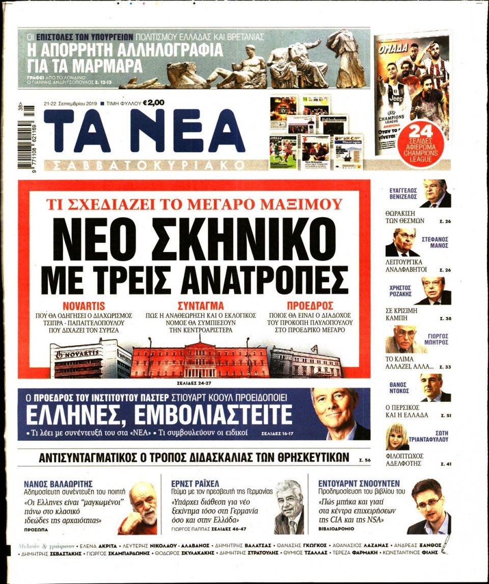Πρωτοσέλιδο Εφημερίδας - Τα Νέα - 2019-09-21