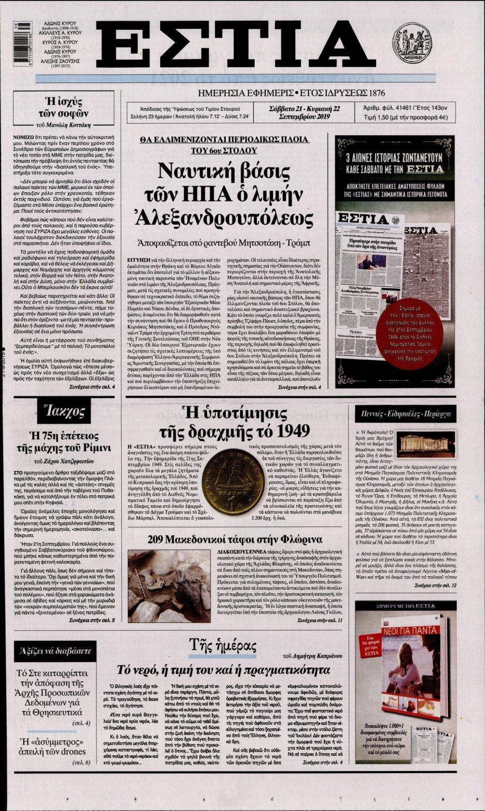 Πρωτοσέλιδο Εφημερίδας - Εστία - 2019-09-21