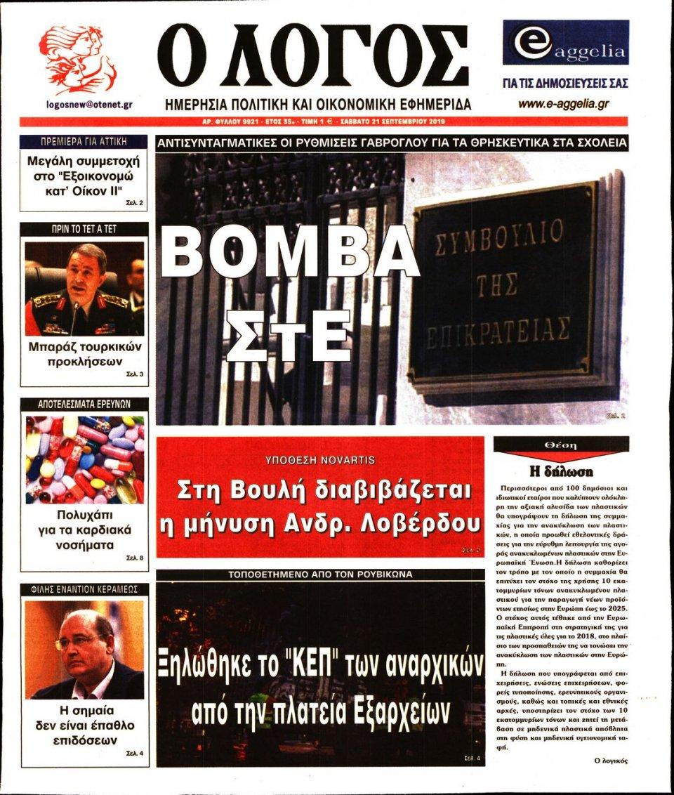 Πρωτοσέλιδο Εφημερίδας - Λόγος - 2019-09-21