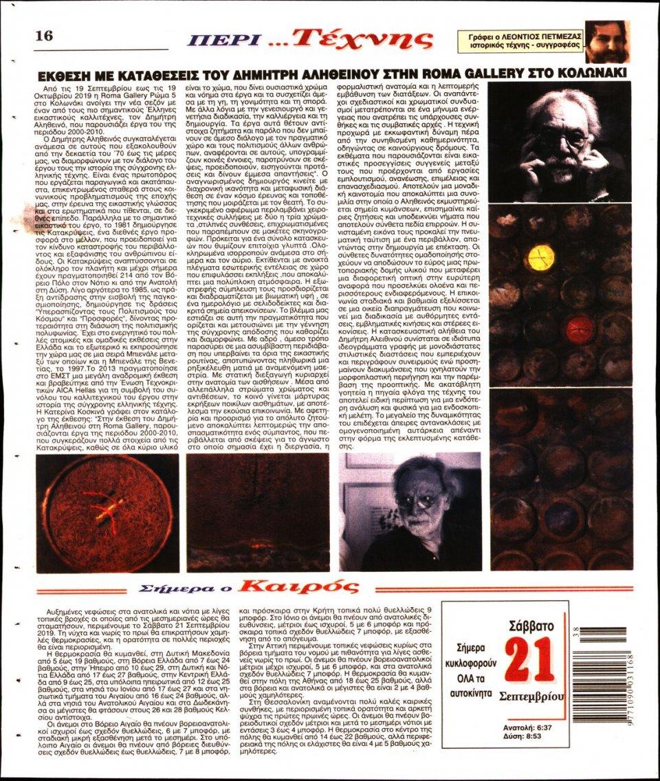 Οπισθόφυλλο Εφημερίδας - Λόγος - 2019-09-21