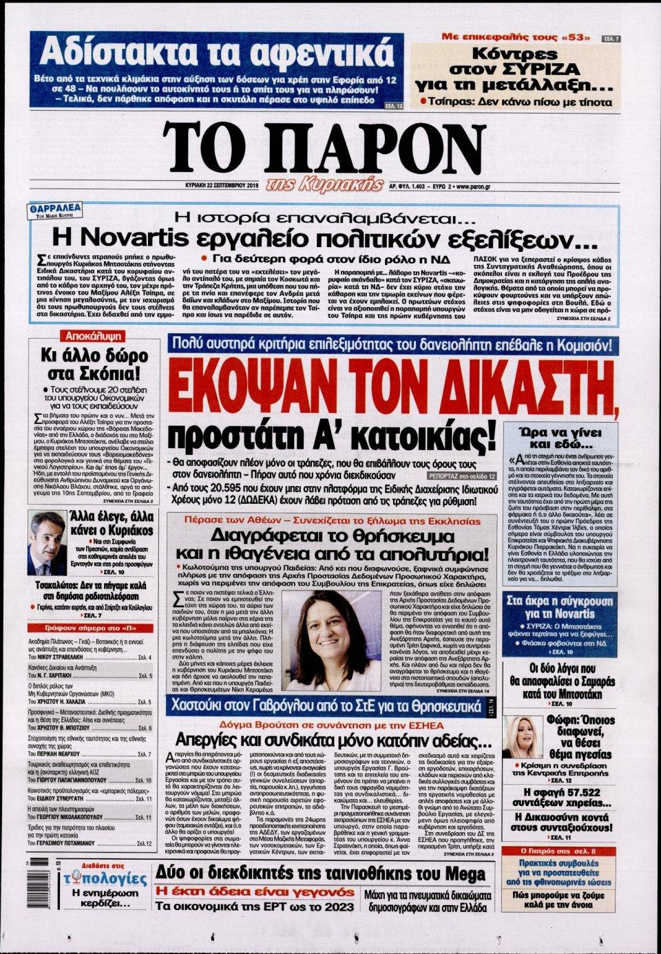 Πρωτοσέλιδο Εφημερίδας - ΤΟ ΠΑΡΟΝ - 2019-09-22