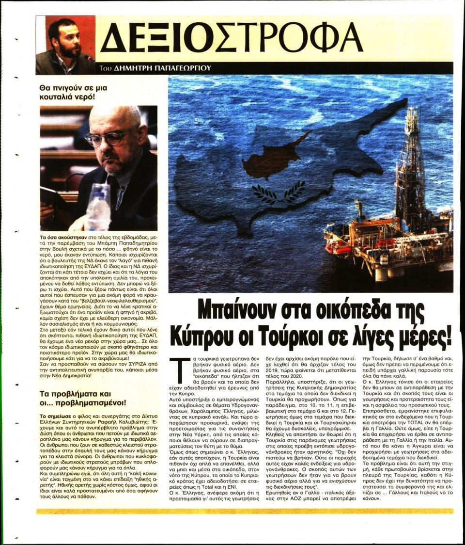 Οπισθόφυλλο Εφημερίδας - Ελεύθερη Ώρα - 2019-09-22