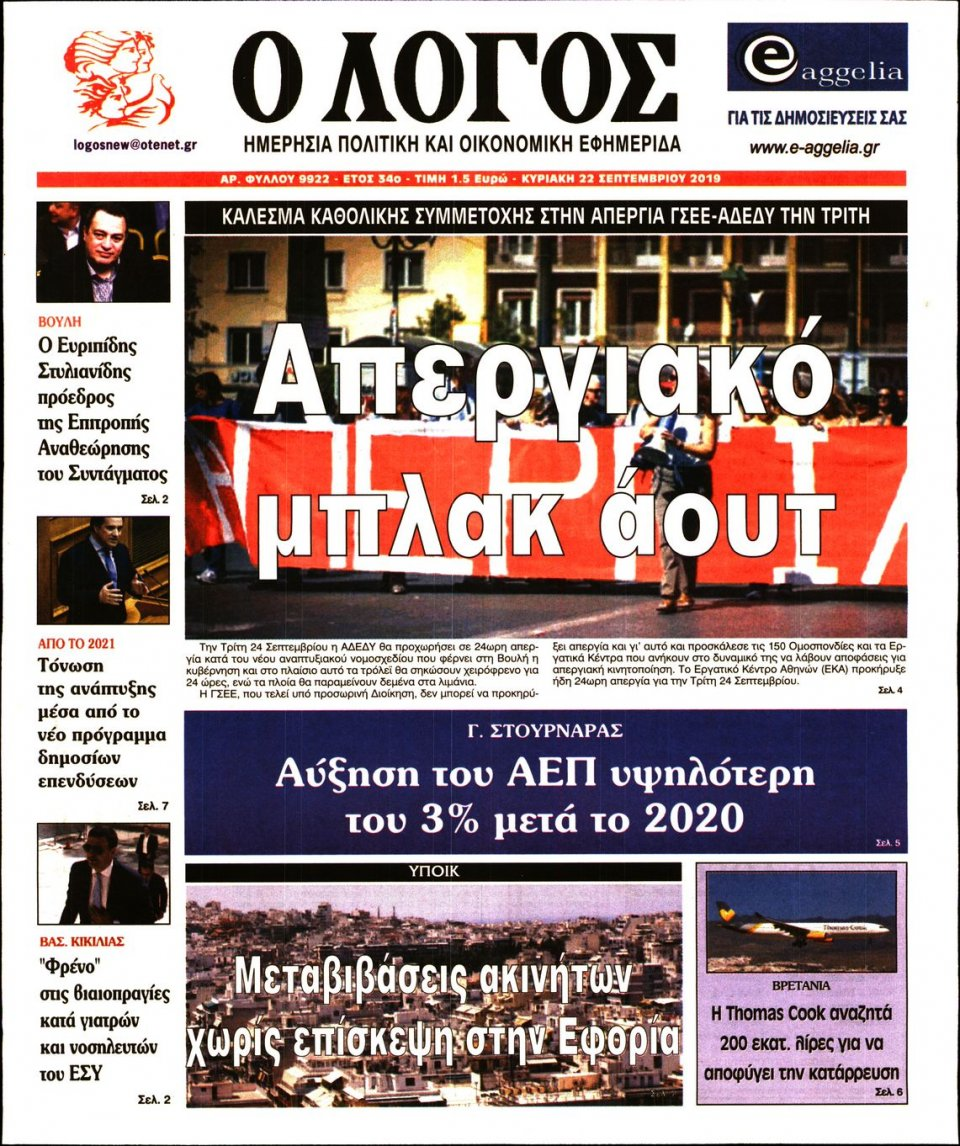 Πρωτοσέλιδο Εφημερίδας - Λόγος - 2019-09-22