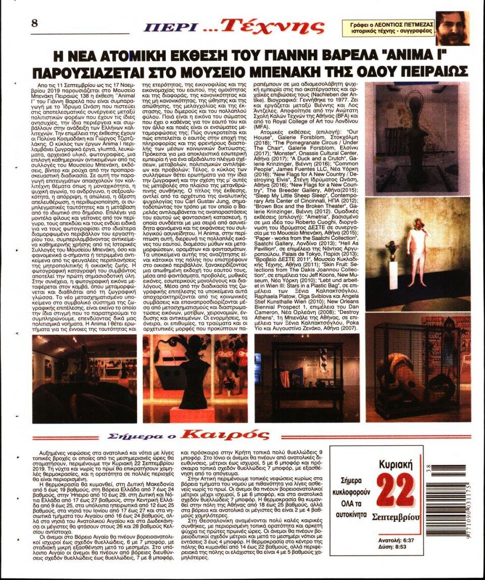 Οπισθόφυλλο Εφημερίδας - Λόγος - 2019-09-22