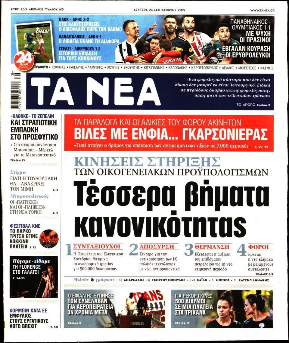 Πρωτοσέλιδο Εφημερίδας - Τα Νέα - 2019-09-23