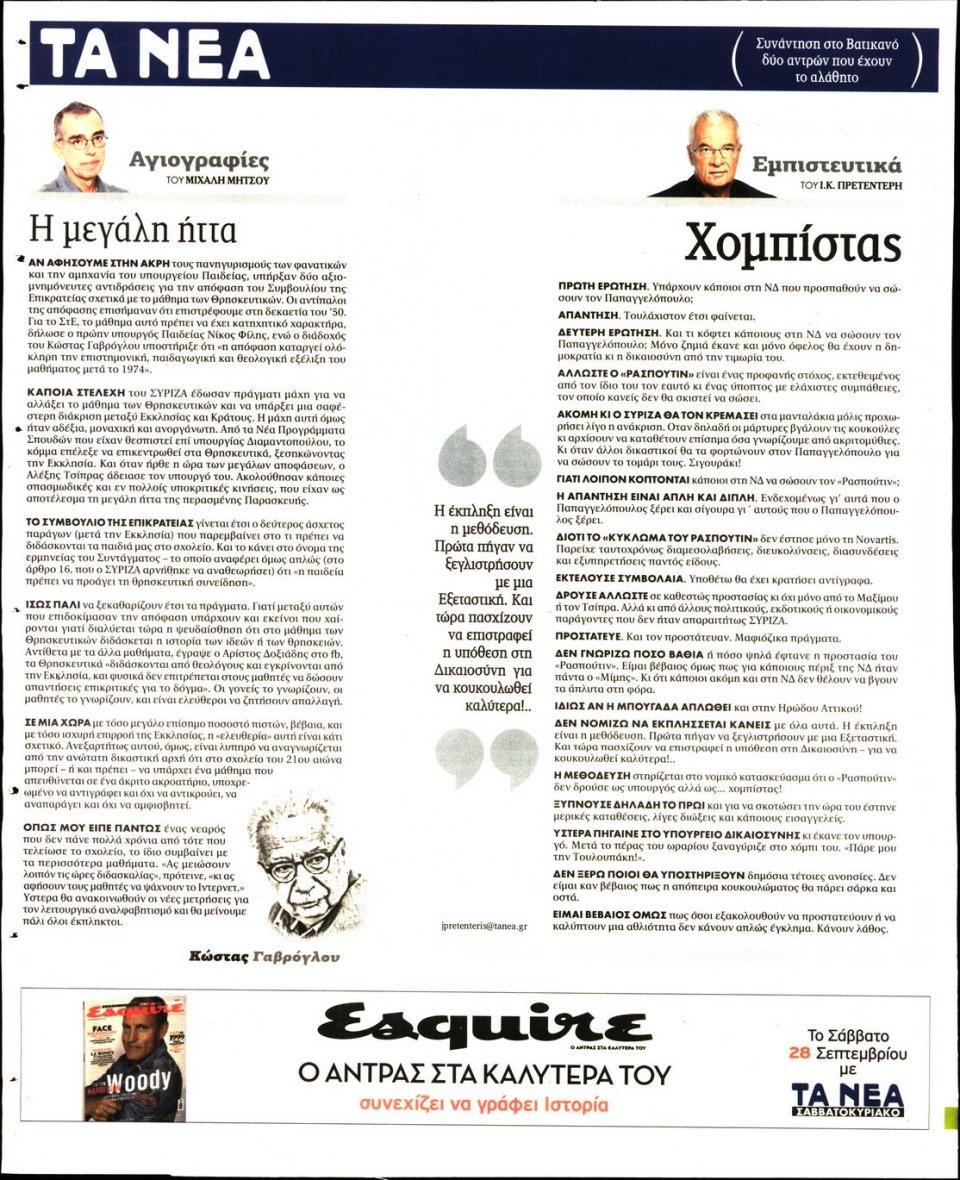 Οπισθόφυλλο Εφημερίδας - Τα Νέα - 2019-09-23