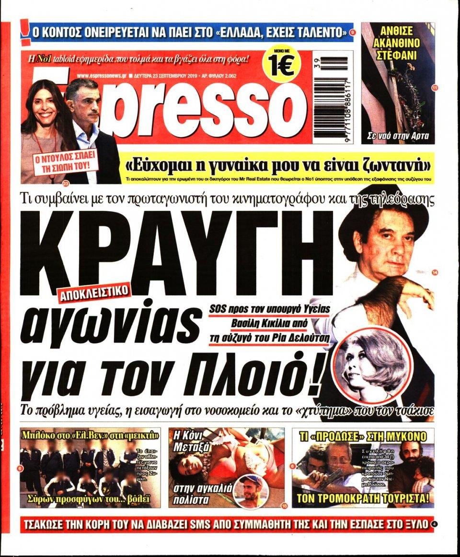 Πρωτοσέλιδο Εφημερίδας - Espresso - 2019-09-23