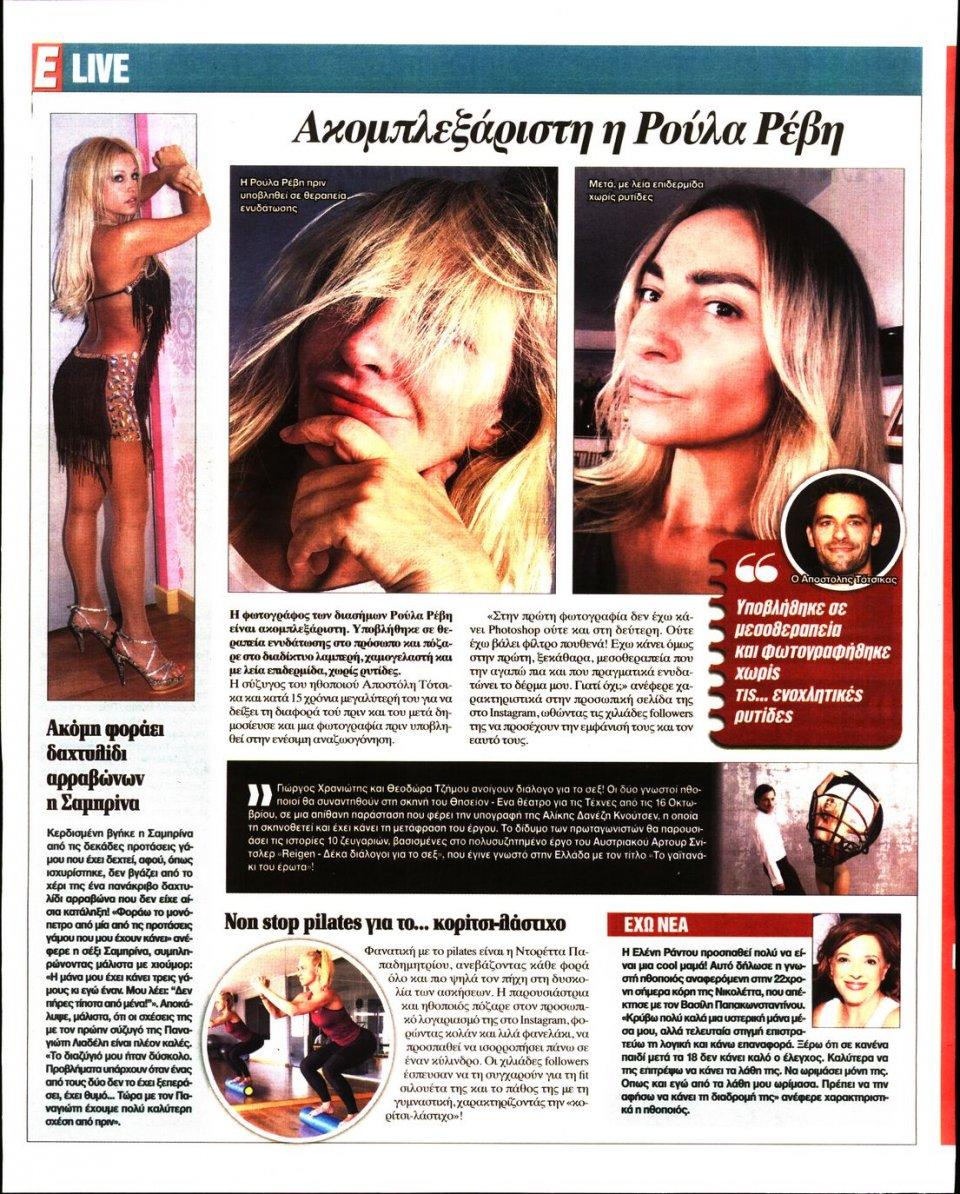Οπισθόφυλλο Εφημερίδας - Espresso - 2019-09-23