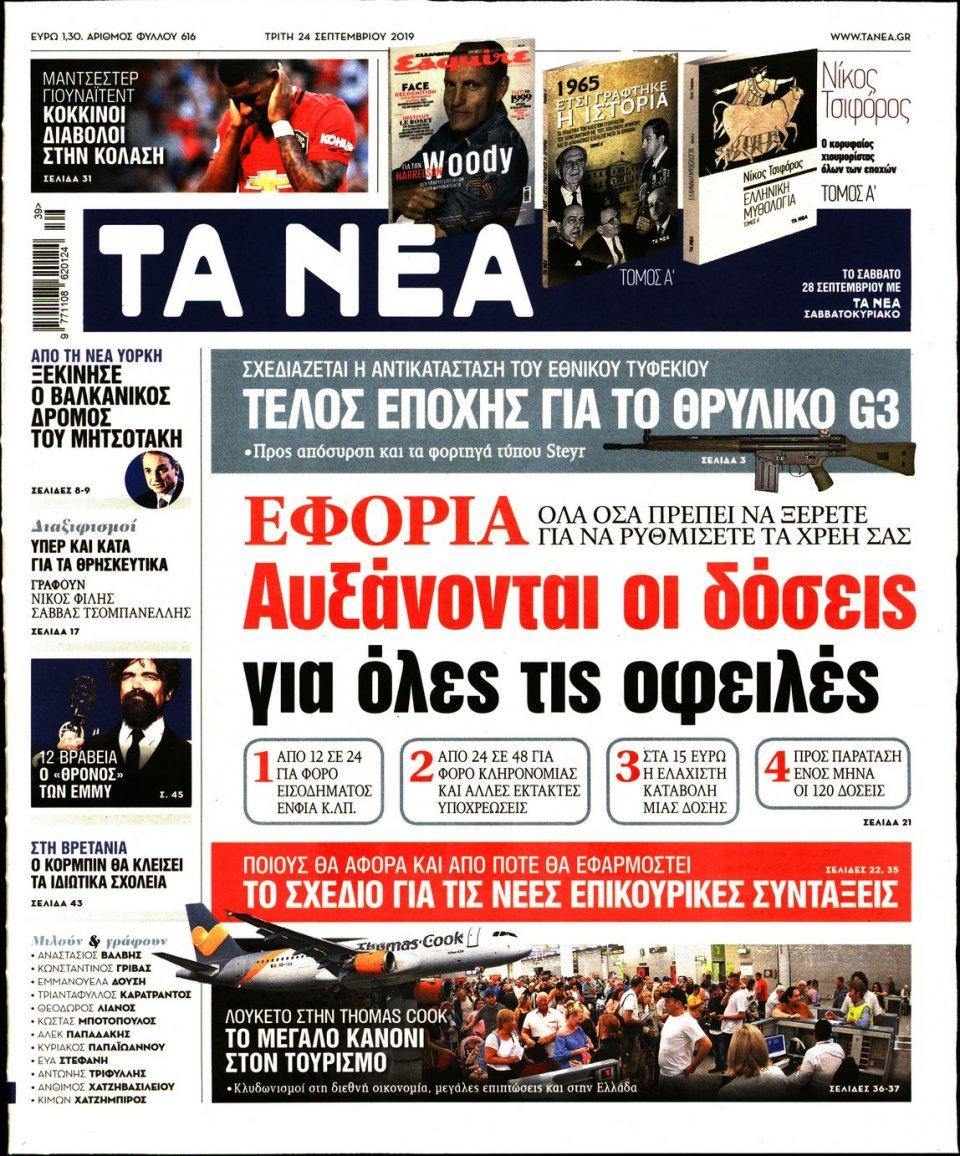 Πρωτοσέλιδο Εφημερίδας - Τα Νέα - 2019-09-24