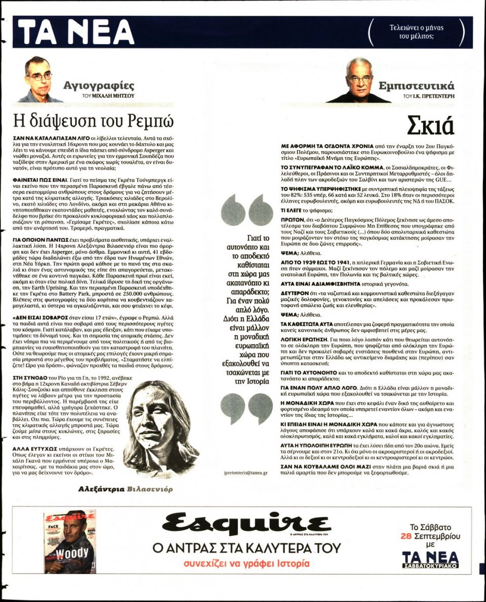 Οπισθόφυλλο Εφημερίδας - Τα Νέα - 2019-09-24