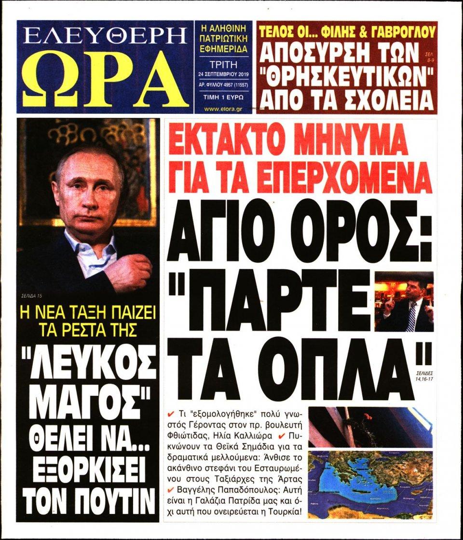 Πρωτοσέλιδο Εφημερίδας - Ελεύθερη Ώρα - 2019-09-24
