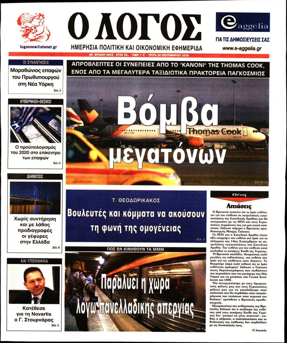 Πρωτοσέλιδο Εφημερίδας - Λόγος - 2019-09-24