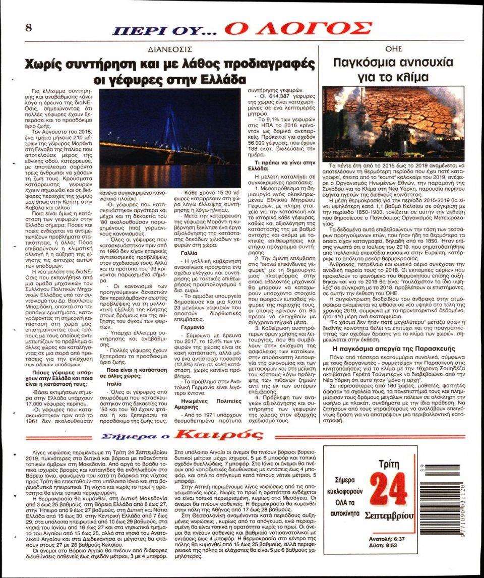 Οπισθόφυλλο Εφημερίδας - Λόγος - 2019-09-24