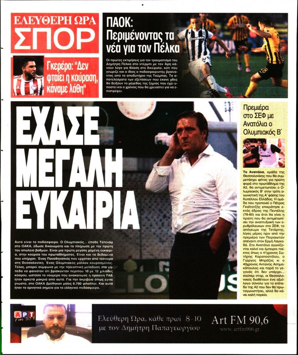 Οπισθόφυλλο Εφημερίδας - Ελεύθερη Ώρα - 2019-09-24