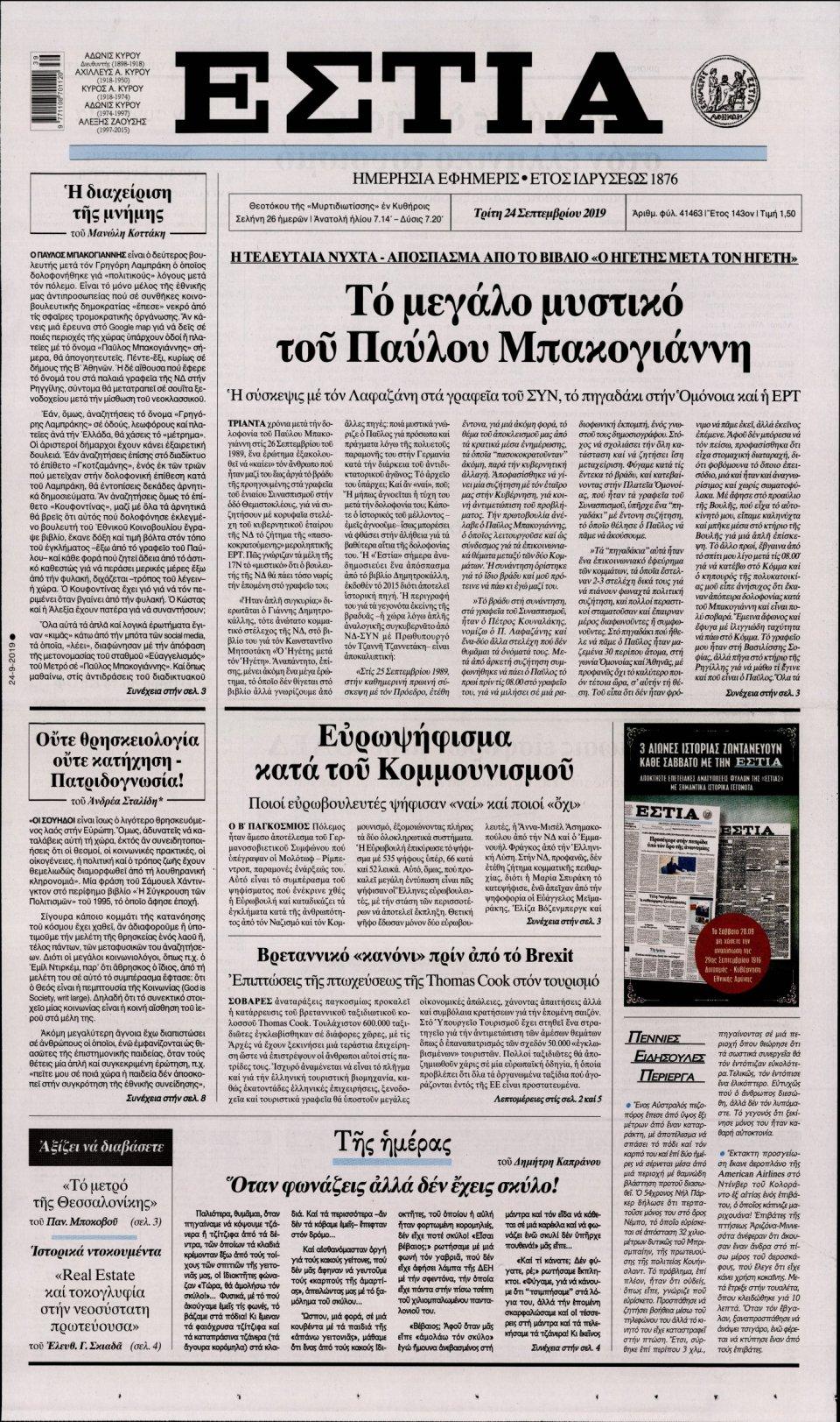 Πρωτοσέλιδο Εφημερίδας - Εστία - 2019-09-24
