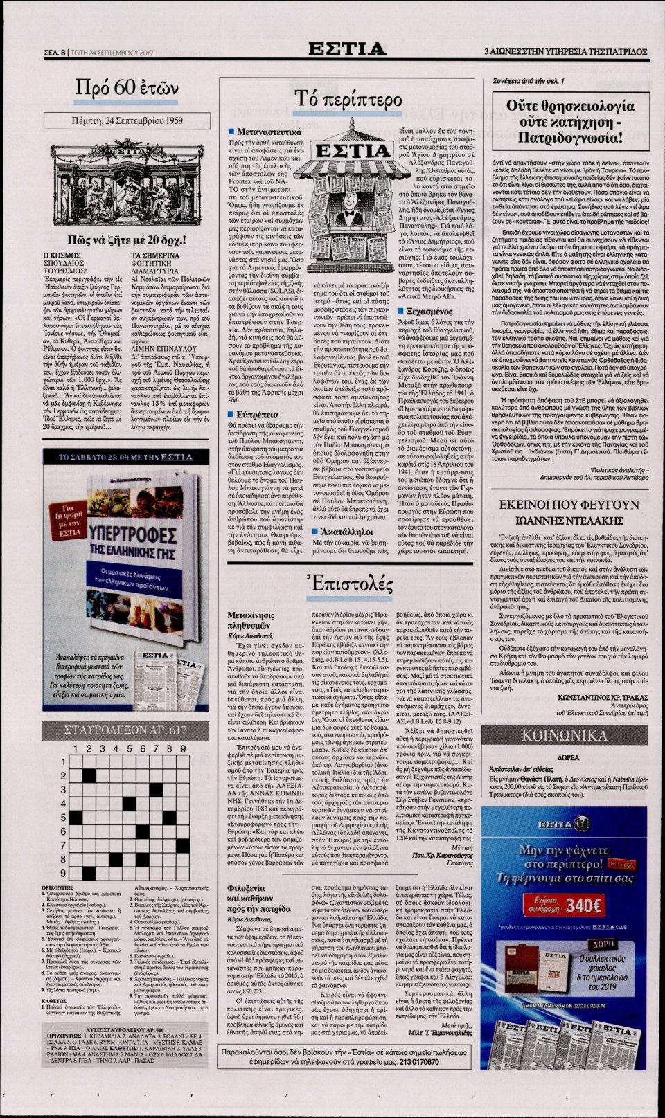 Οπισθόφυλλο Εφημερίδας - Εστία - 2019-09-24