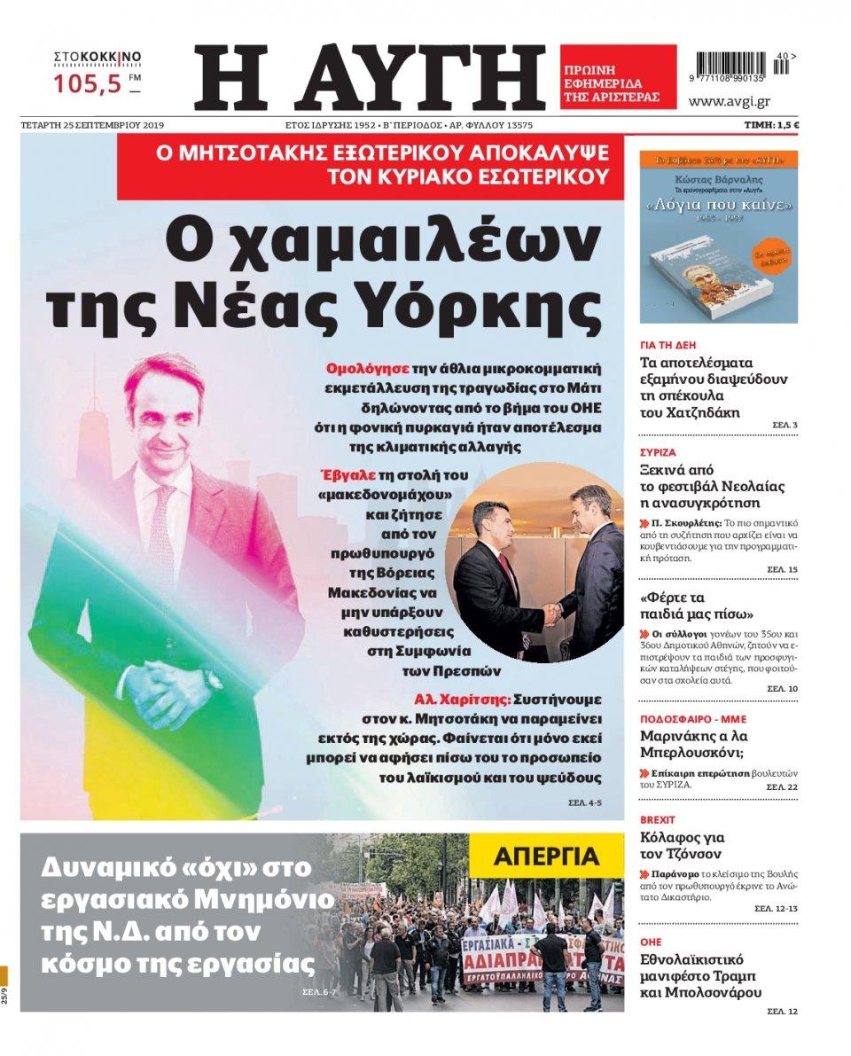 Πρωτοσέλιδο Εφημερίδας - Αυγή - 2019-09-25