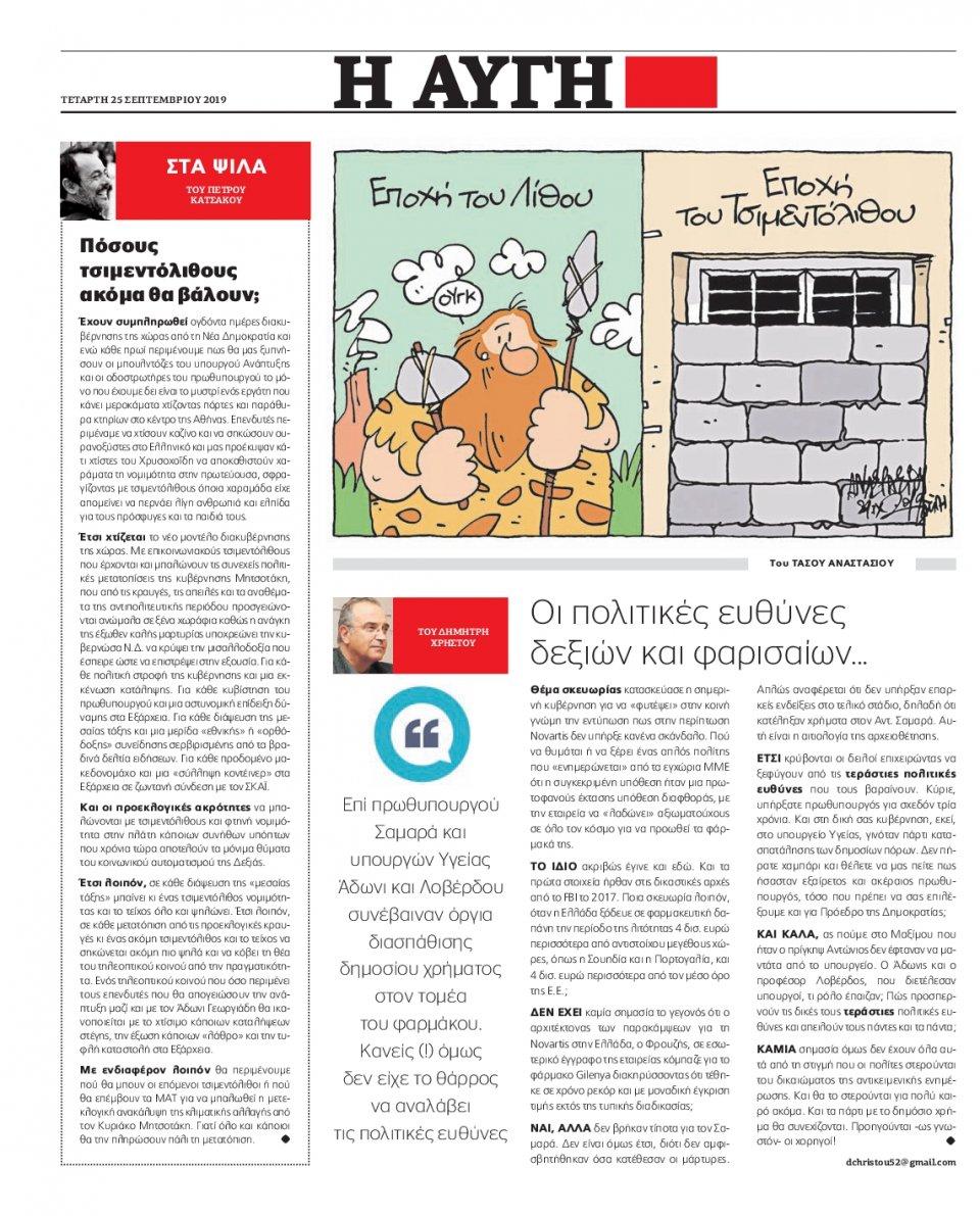 Οπισθόφυλλο Εφημερίδας - Αυγή - 2019-09-25