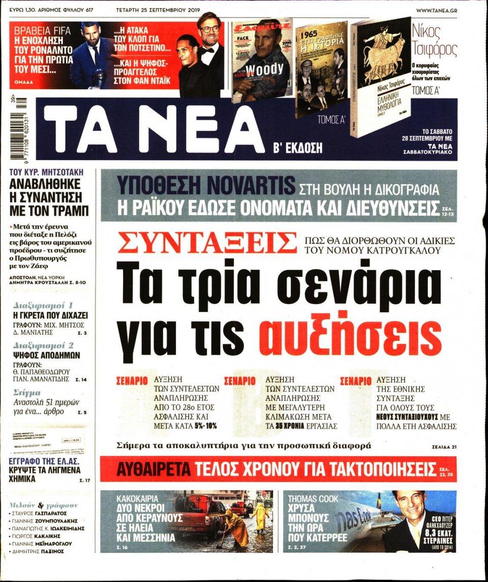 Πρωτοσέλιδο Εφημερίδας - Τα Νέα - 2019-09-25