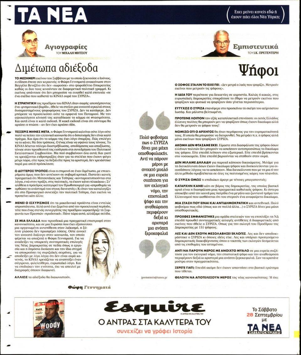 Οπισθόφυλλο Εφημερίδας - Τα Νέα - 2019-09-25