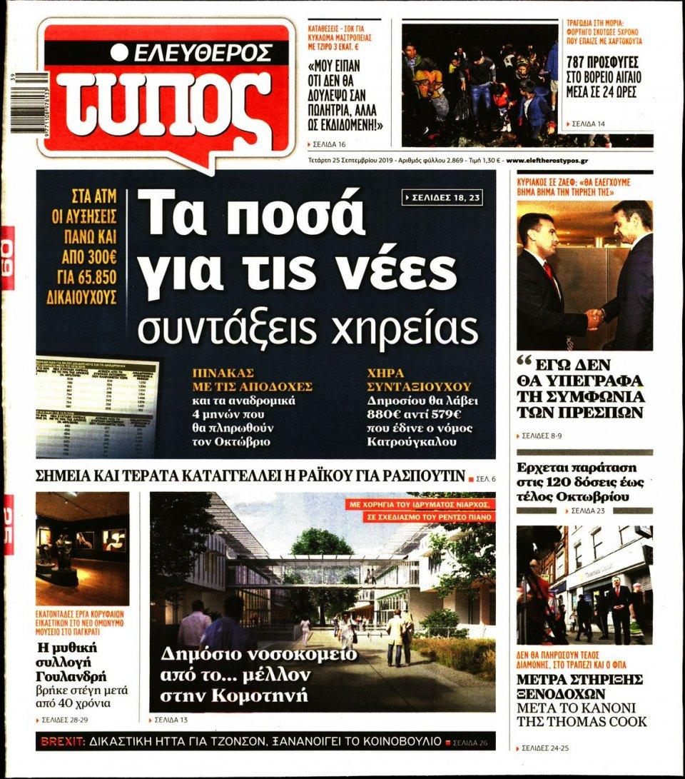 Πρωτοσέλιδο Εφημερίδας - Ελεύθερος Τύπος - 2019-09-25