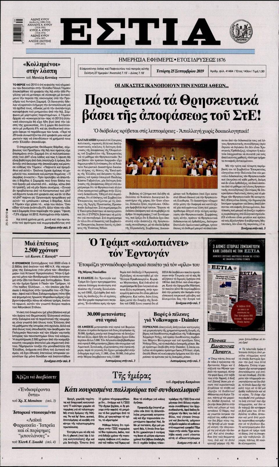 Πρωτοσέλιδο Εφημερίδας - Εστία - 2019-09-25