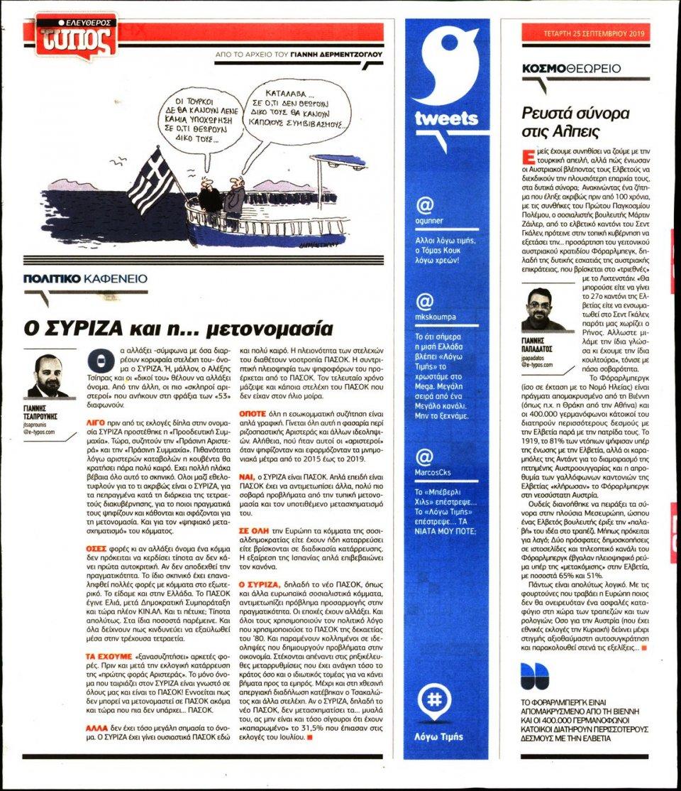 Οπισθόφυλλο Εφημερίδας - Ελεύθερος Τύπος - 2019-09-25