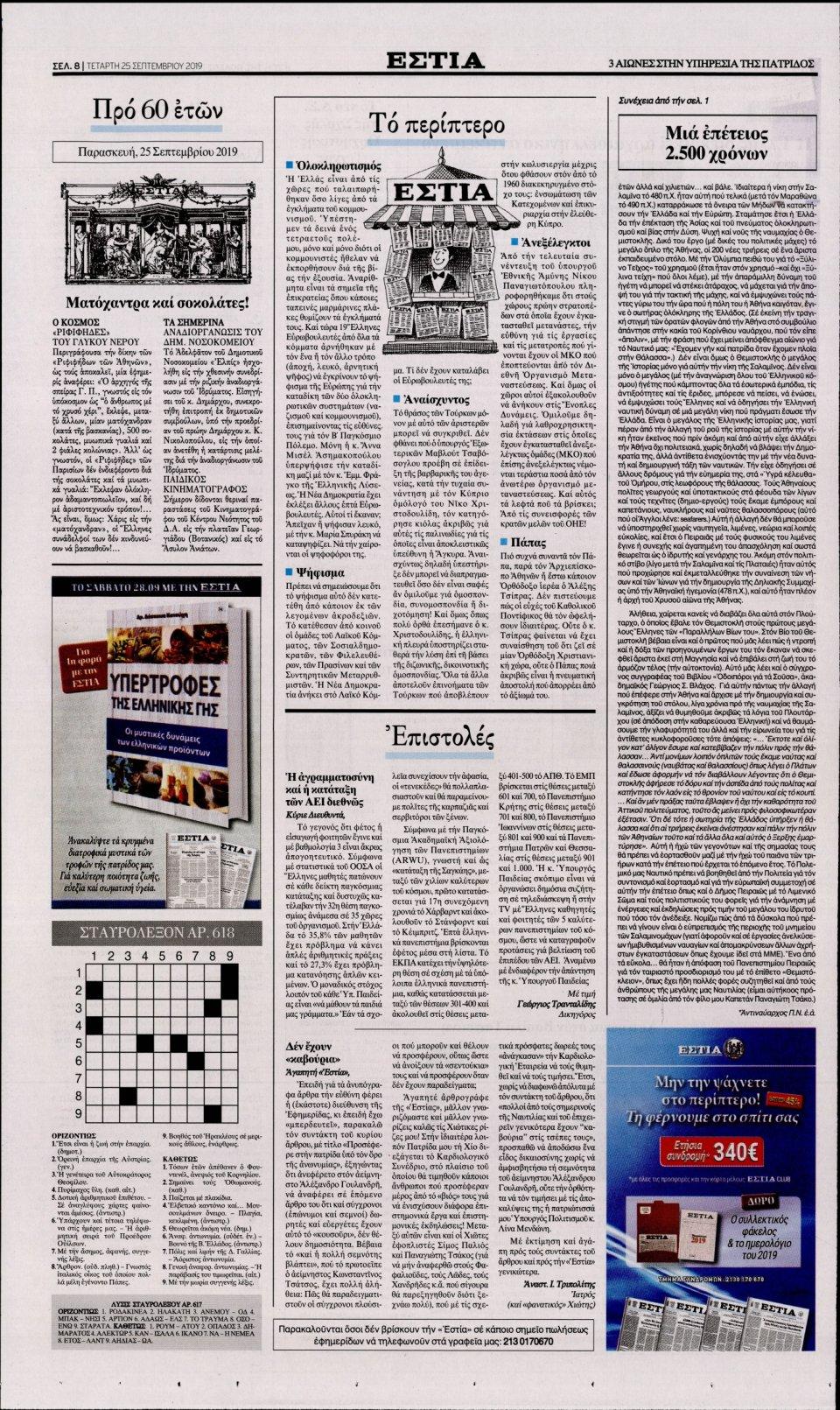 Οπισθόφυλλο Εφημερίδας - Εστία - 2019-09-25