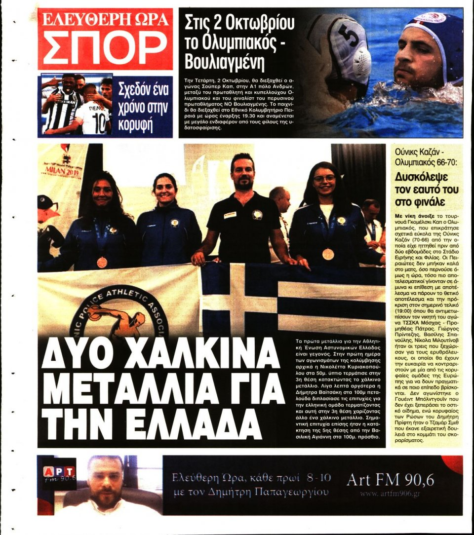 Οπισθόφυλλο Εφημερίδας - Ελεύθερη Ώρα - 2019-09-25