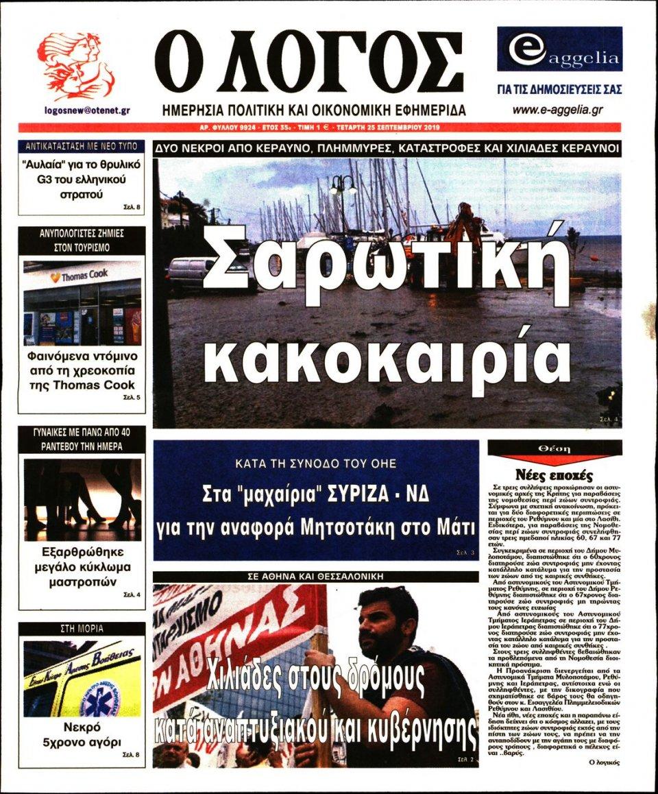 Πρωτοσέλιδο Εφημερίδας - Λόγος - 2019-09-25