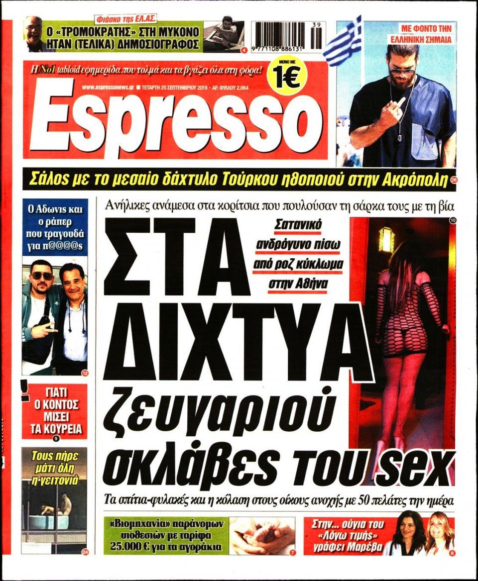 Πρωτοσέλιδο Εφημερίδας - Espresso - 2019-09-25