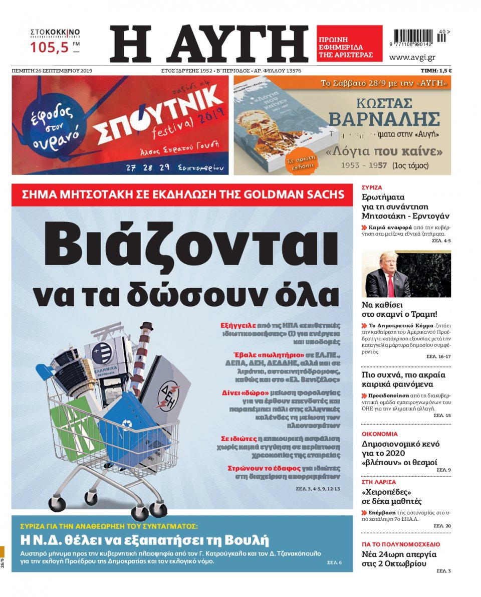Πρωτοσέλιδο Εφημερίδας - Αυγή - 2019-09-26