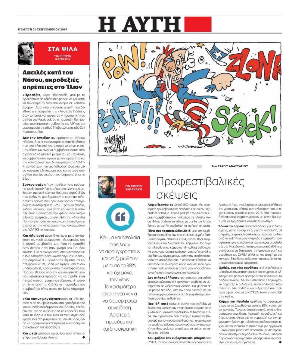 Οπισθόφυλλο Εφημερίδας - Αυγή - 2019-09-26