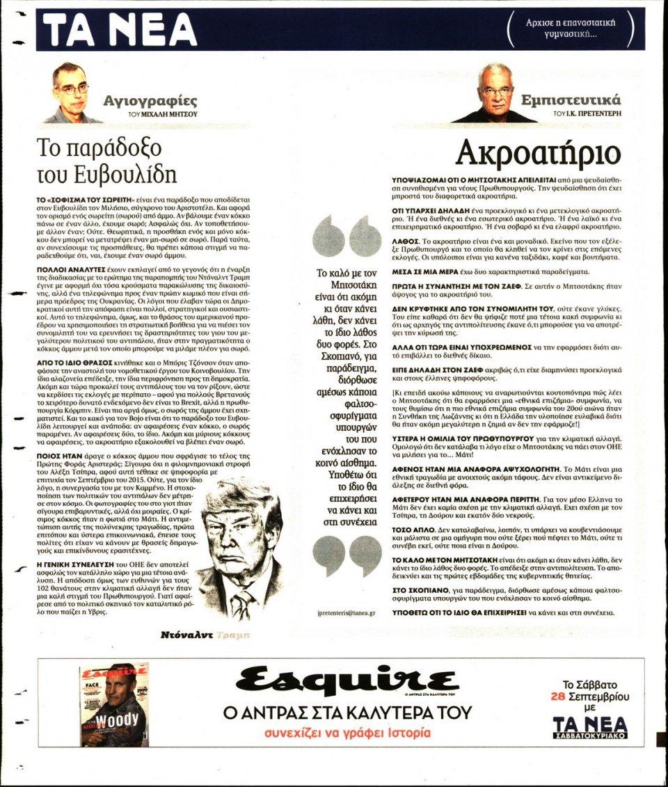 Οπισθόφυλλο Εφημερίδας - Τα Νέα - 2019-09-26