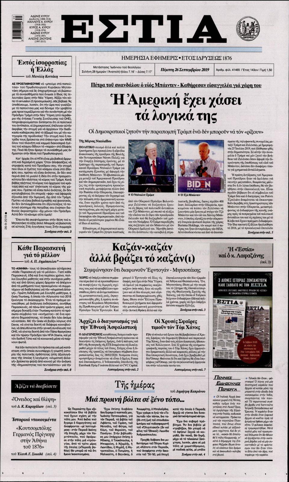 Πρωτοσέλιδο Εφημερίδας - Εστία - 2019-09-26