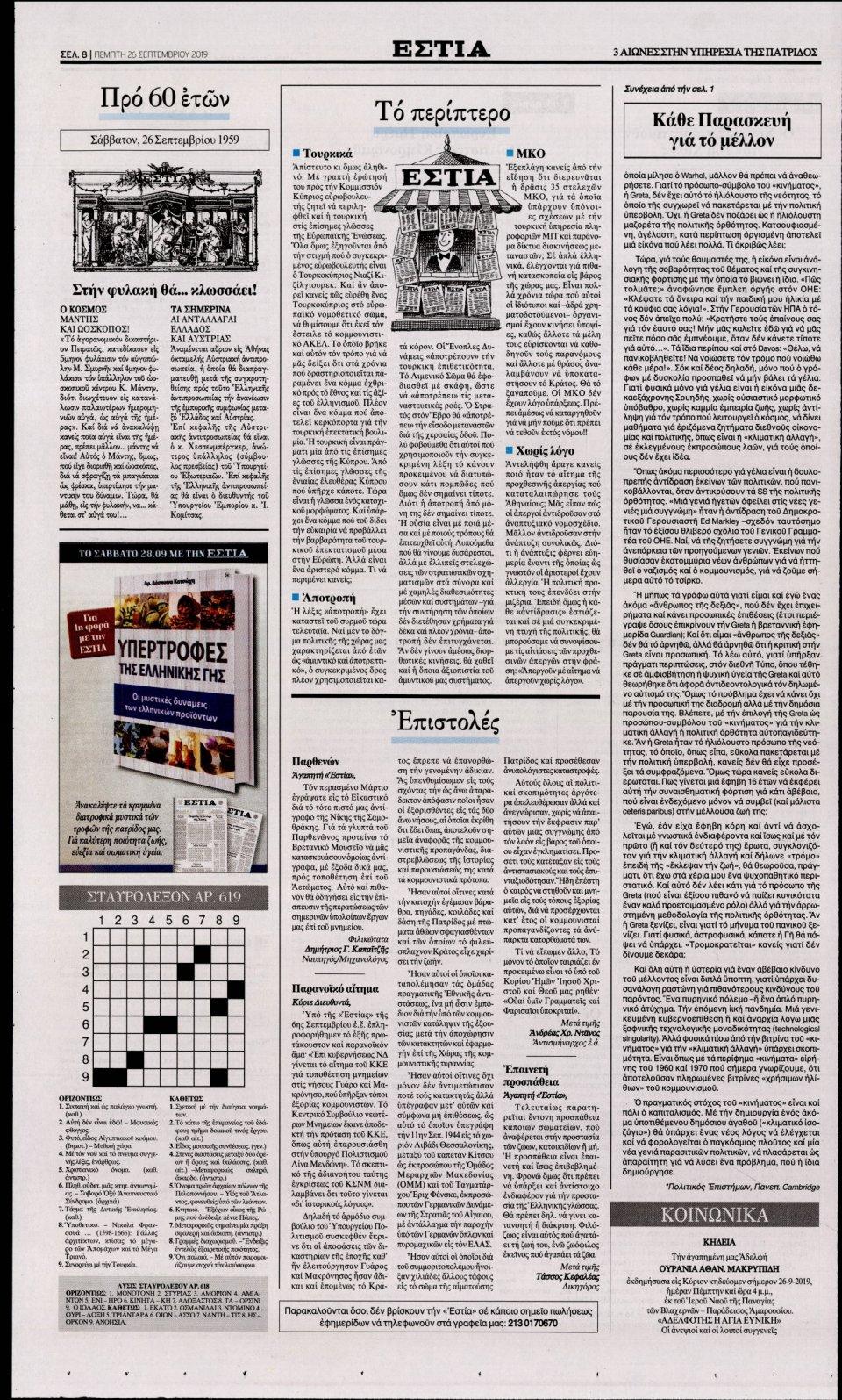 Οπισθόφυλλο Εφημερίδας - Εστία - 2019-09-26