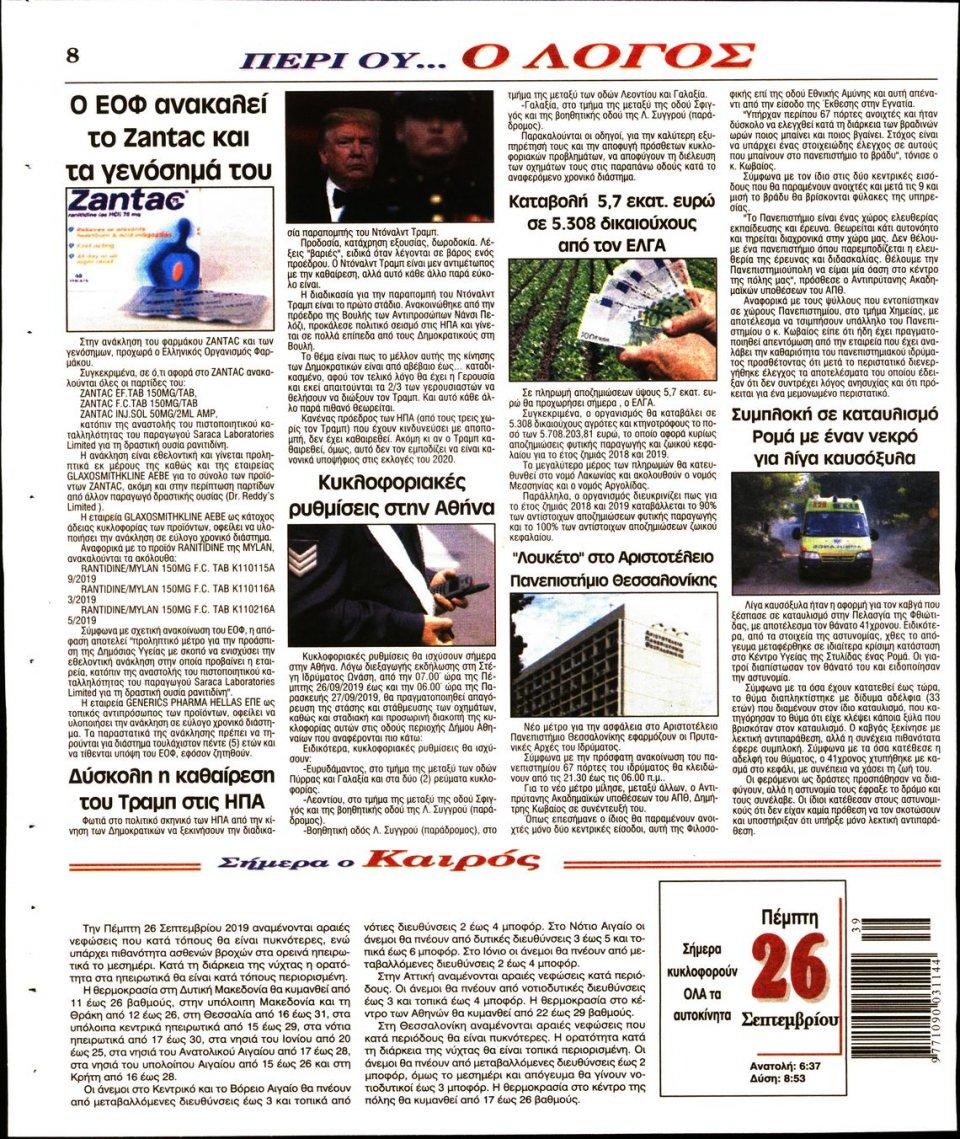 Οπισθόφυλλο Εφημερίδας - Λόγος - 2019-09-26