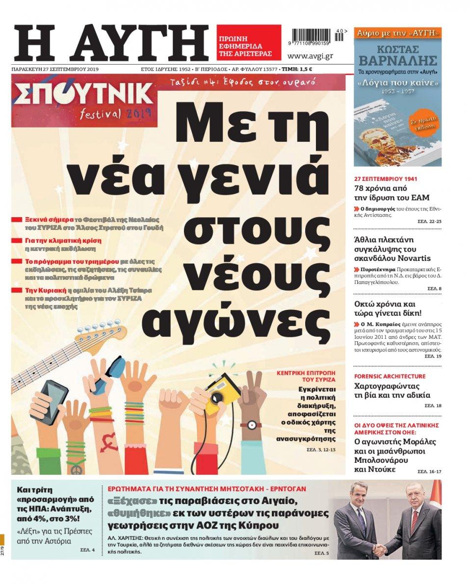 Πρωτοσέλιδο Εφημερίδας - Αυγή - 2019-09-27
