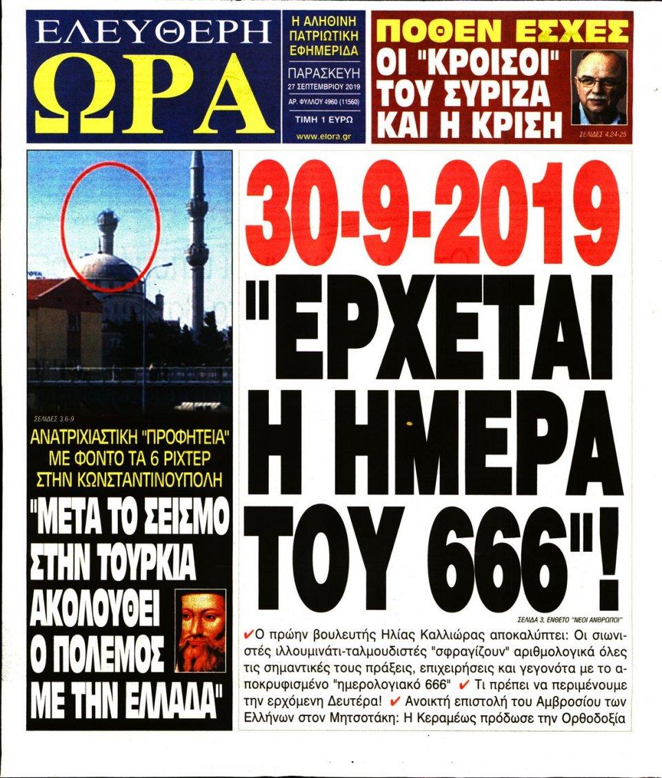 Πρωτοσέλιδο Εφημερίδας - Ελεύθερη Ώρα - 2019-09-27