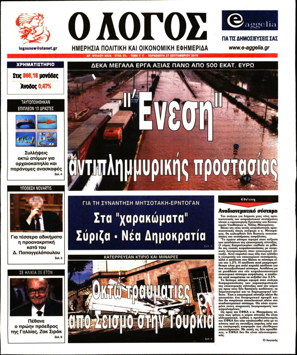 Πρωτοσέλιδο Εφημερίδας - Λόγος - 2019-09-27