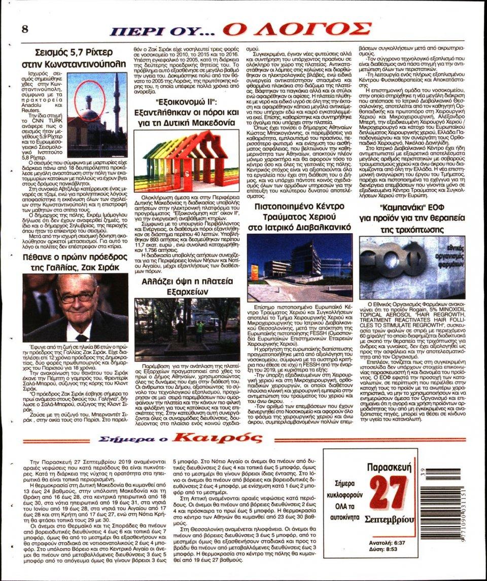 Οπισθόφυλλο Εφημερίδας - Λόγος - 2019-09-27