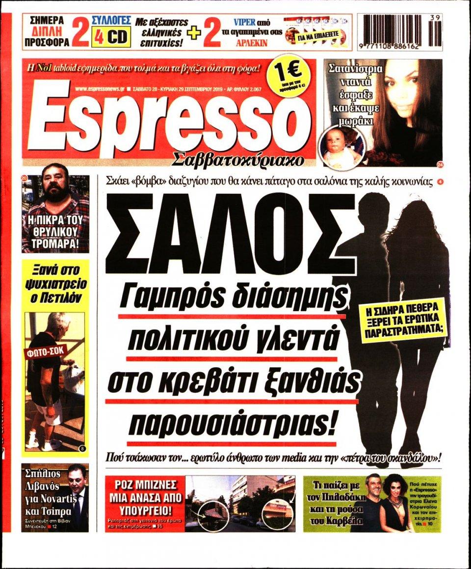Πρωτοσέλιδο Εφημερίδας - Espresso - 2019-09-28