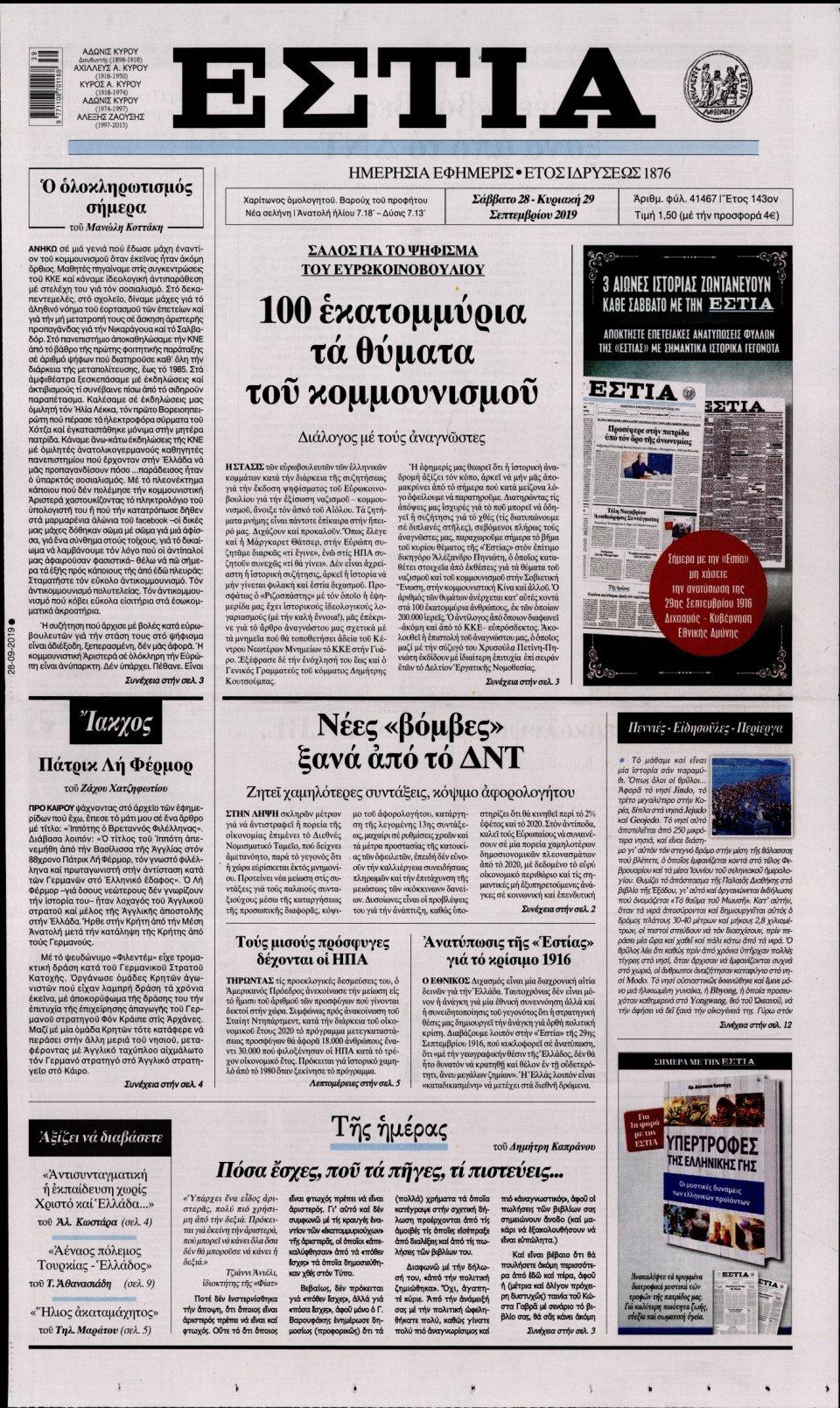 Πρωτοσέλιδο Εφημερίδας - Εστία - 2019-09-28