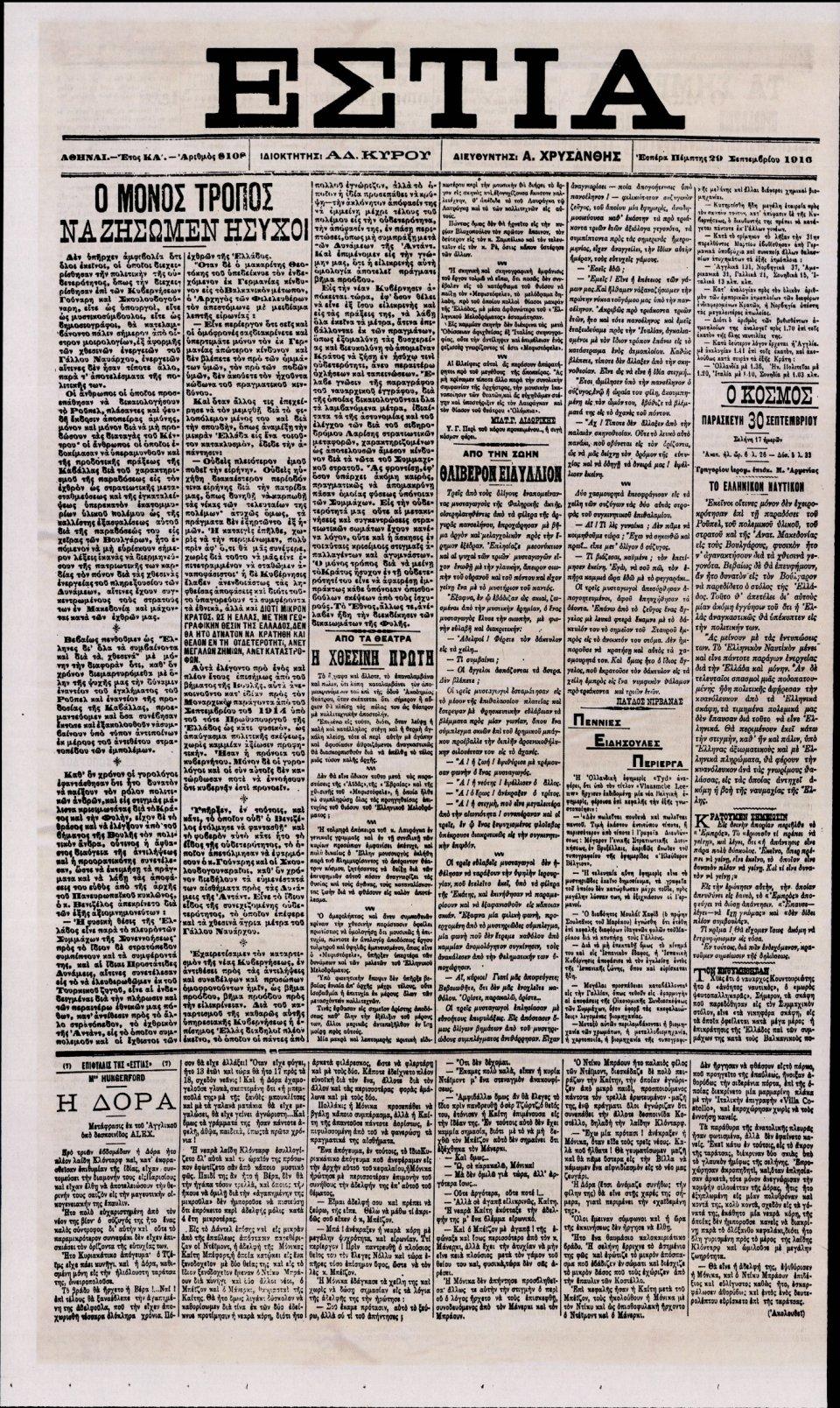 Οπισθόφυλλο Εφημερίδας - Εστία - 2019-09-28