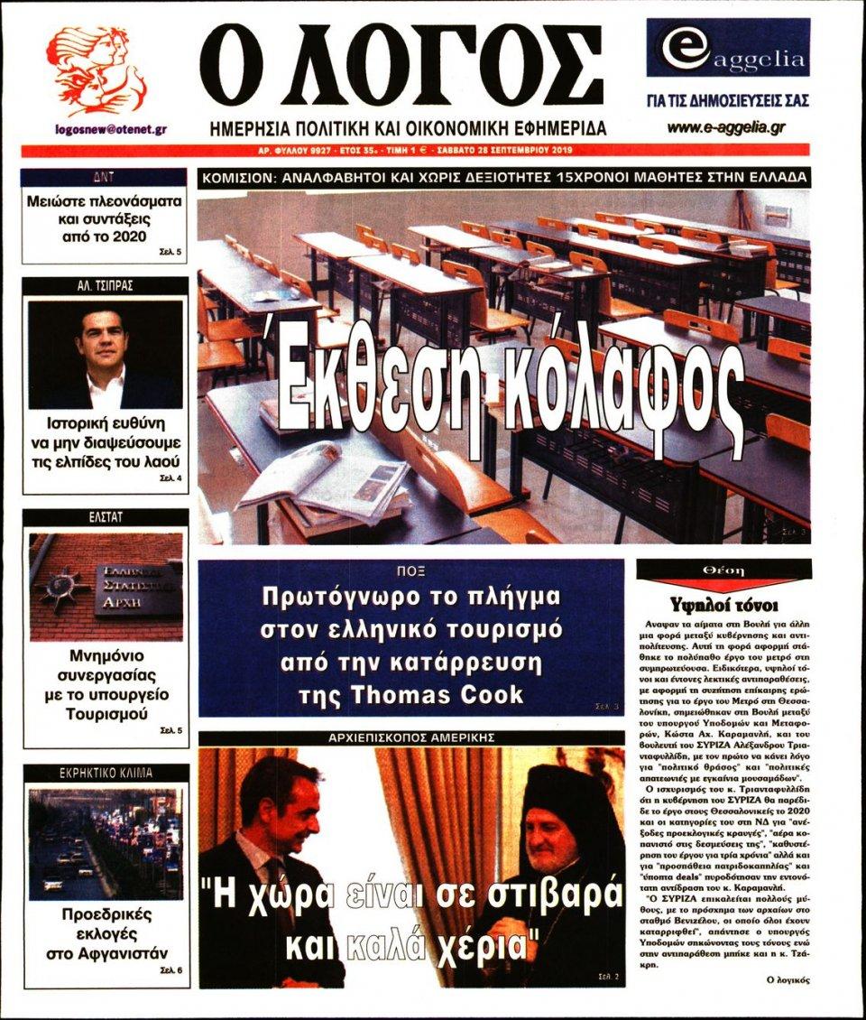 Πρωτοσέλιδο Εφημερίδας - Λόγος - 2019-09-28