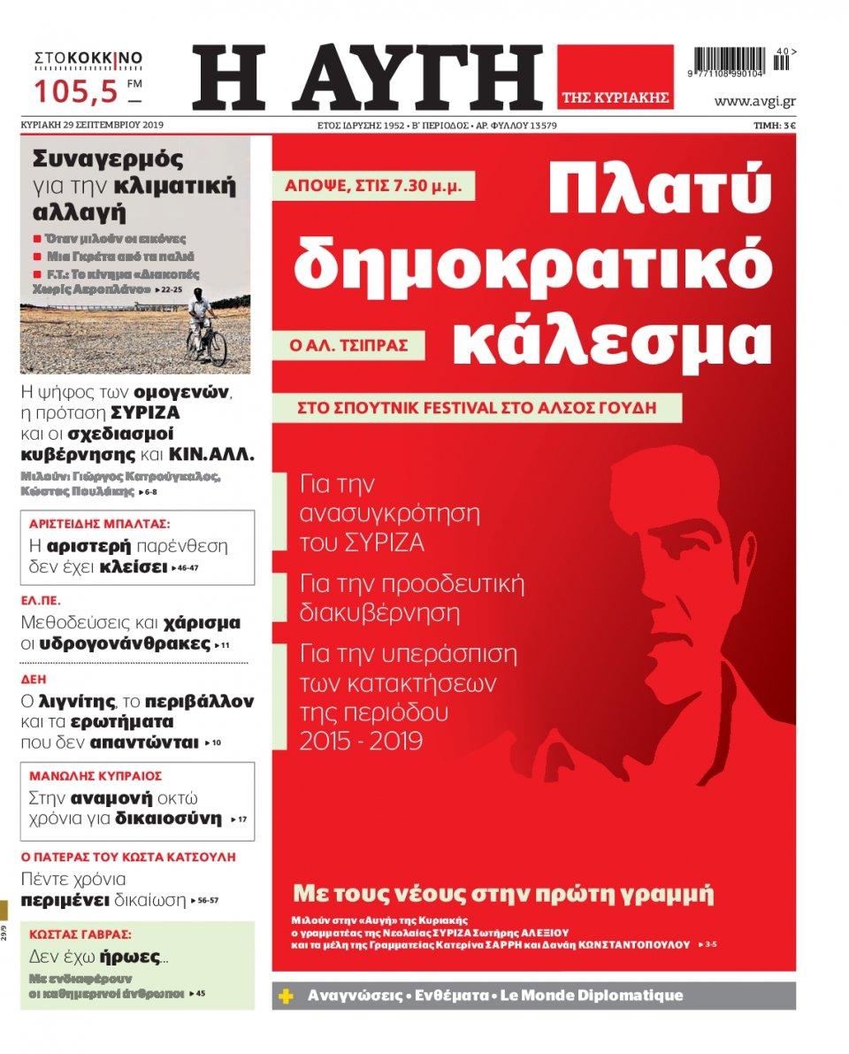 Πρωτοσέλιδο Εφημερίδας - Αυγή - 2019-09-29