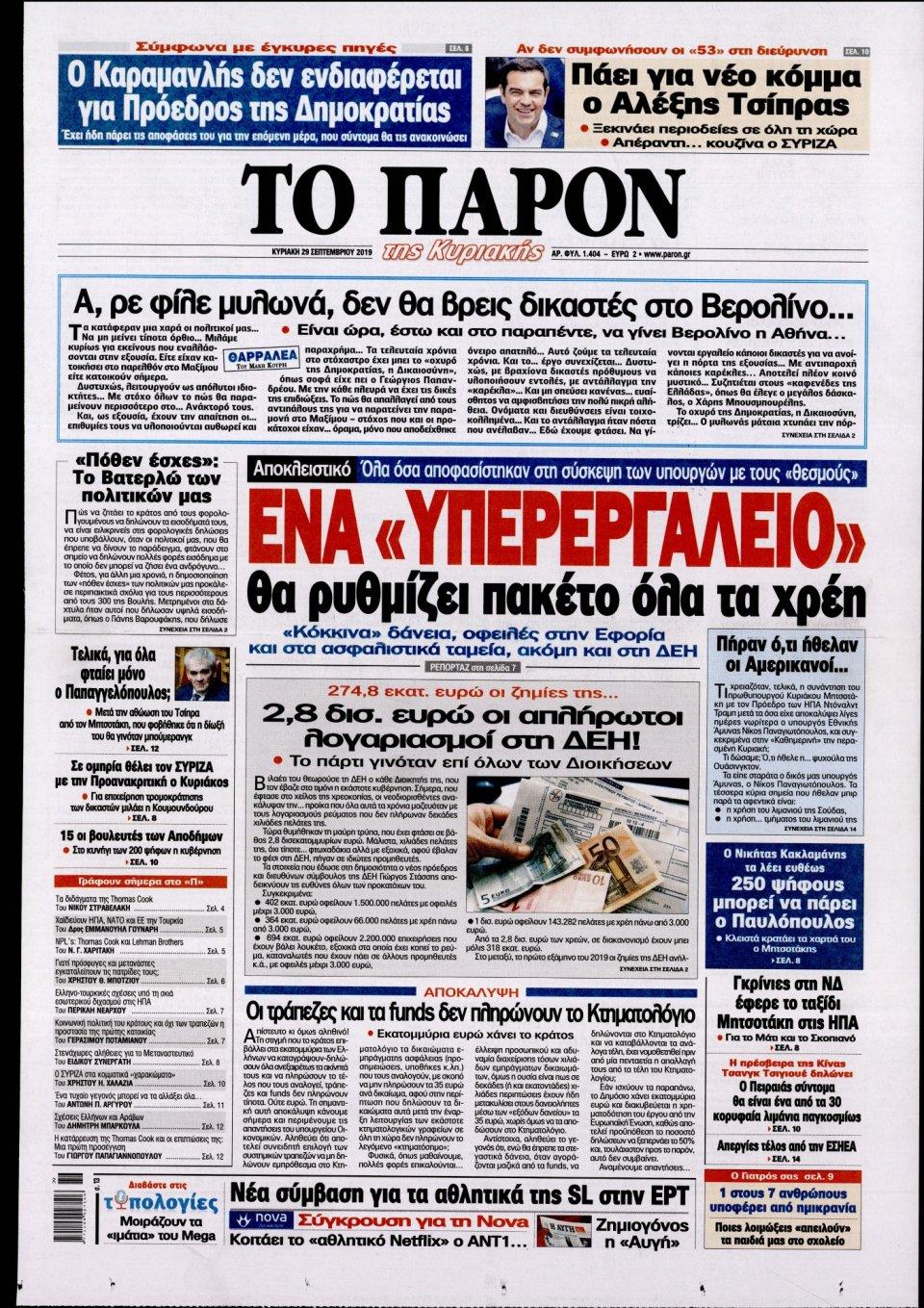 Πρωτοσέλιδο Εφημερίδας - ΤΟ ΠΑΡΟΝ - 2019-09-29